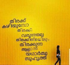 malayalam good morning images