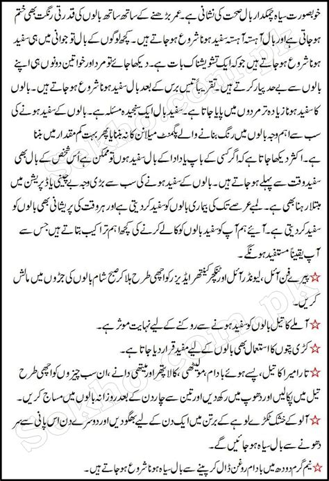 tips and solution white hair problem solution in urdu