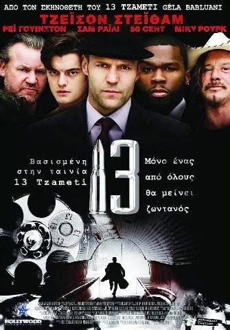 judul film tentang narkoba trailer jason statham penjudi kelas berat di 13 kabar