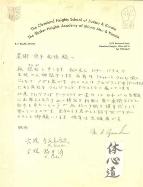 Karate Promotion Letter Archived Docs