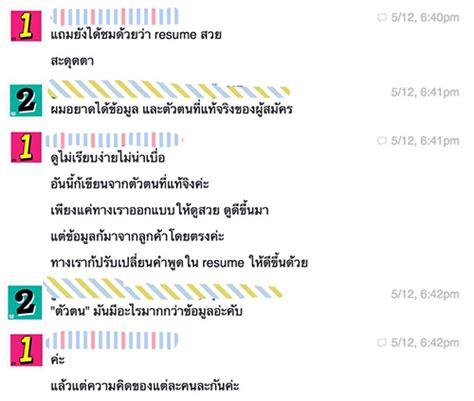 Resume 8nv by บทสนทนาระหว างอด ต Hr ก บ Graphic Designer ค ยเก ยวก บการ