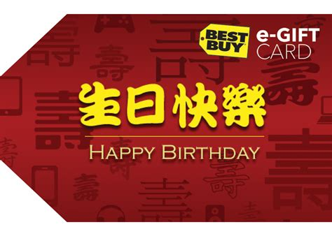 Funny Gift Cards To Buy - buy lunar new year gift cards at best buy