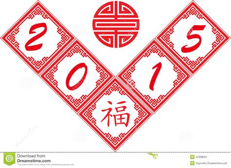new year 2015 banner vector new year 2015 banner stock vector image 47998051