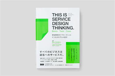 september 2013 service design thinking nakanishi yosuke