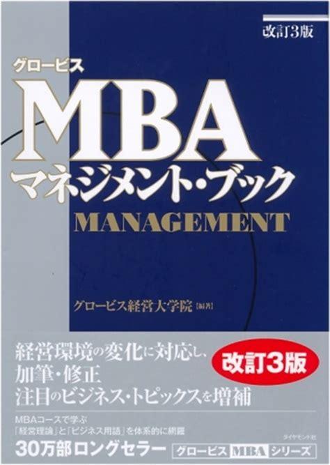 Mba In Jp by 経営理念と戦略レベル グロービスmbaマネジメント ブック Globis 知見録