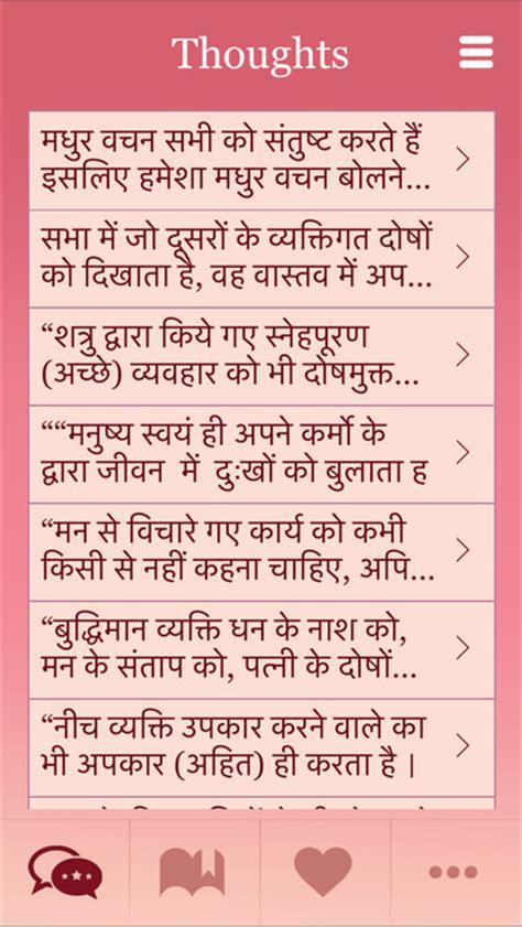 chanakya biography in hindi language chanakya niti hindi political ethics of chanakya quotes