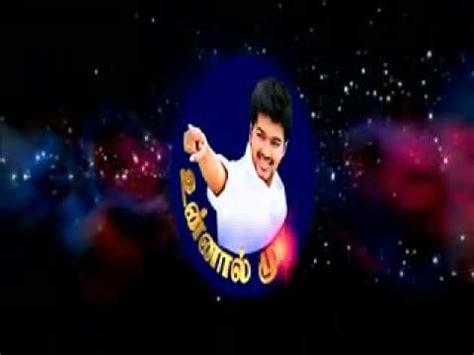 actor vijay flag vijay flag ulaithidu uyarnthidu unnal mudium youtube