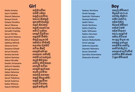 name list names and baby names on babata namak sinhala baby names for boys and