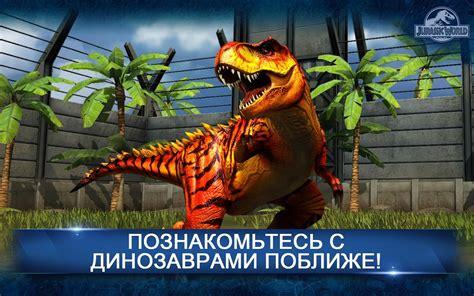 jurassic world the game mod 1 5 17 скачать jurassic world the game 1 17 16 для android