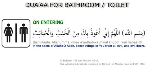 dua while entering bathroom dua quran2hadith