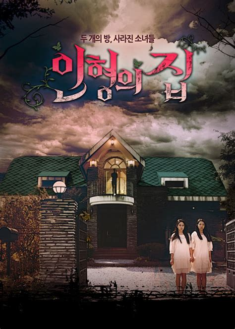 dolls house drama dramafever to premiere doll house 2nd web drama after love cell daehan drama
