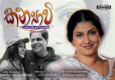 Film Sri Lankan | sri lanka movies august 2011