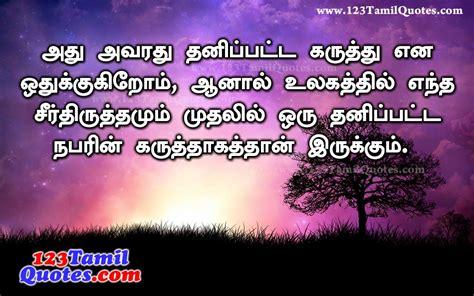 quotes in tamil quotesgram education quotes in tamil tamil language quotesgram