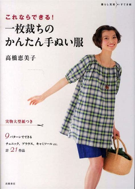female japanese pattern magazine easy hand sewn clothes japanese sewing pattern book women