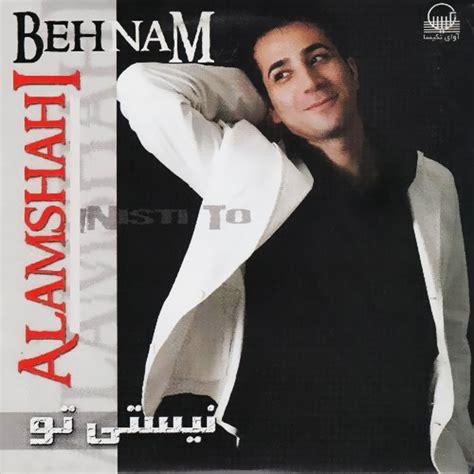 behnam alamshahi nemidoonam behnam alamshahi bi vafa new version mp3