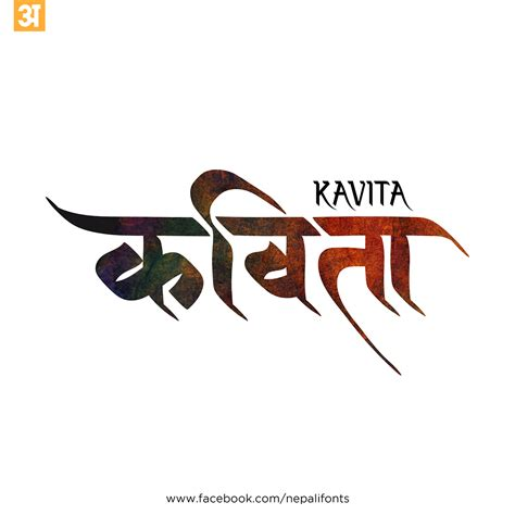 hindi tattoo font generator online kutakshar devanagari and ranjana lipi calligraphy on behance