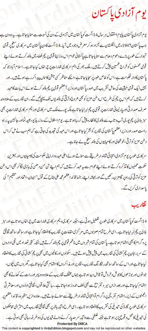 Azadi Aik Naimat Essay In Urdu by Jashn E Azadi Essay In Urdu Azadi Ka Din Azadi Aik Naimat Hai Azeem Urdu Edition