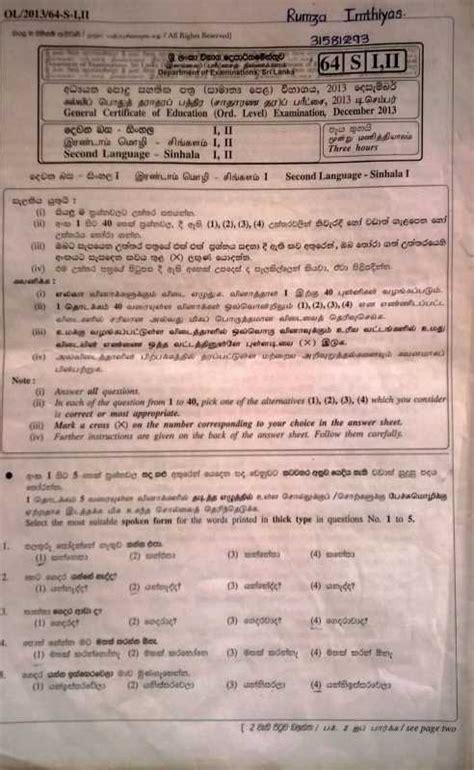 Second Language Sinhala Essays by O L A L Discussions Solved Want Second Language Sinhala Papers 1 1
