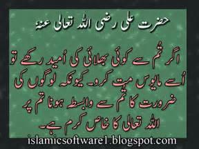 Aqwal e zareen hazrat ali a s aqwal hazrat ali ali a s sayings