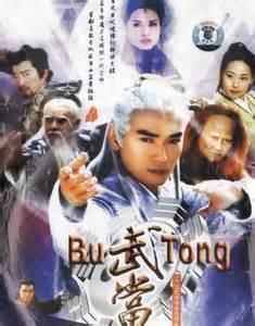 film mandarin judi silat mandarin seri cerita silat
