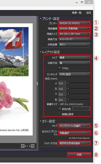 layout manager epson windows 215 epson 215 photoshop cc プラグインソフト epson print layout で