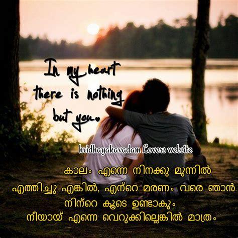 sad quotes in malayalam malayalam love quotes hridhayakavadam for malayalam sad