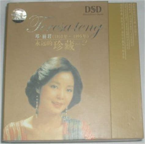 Cd Teresa Teng The Best Of Vol 2 teresa teng forever collection vol 2 4 cd box set polydor dsd tzc 1049 ebay