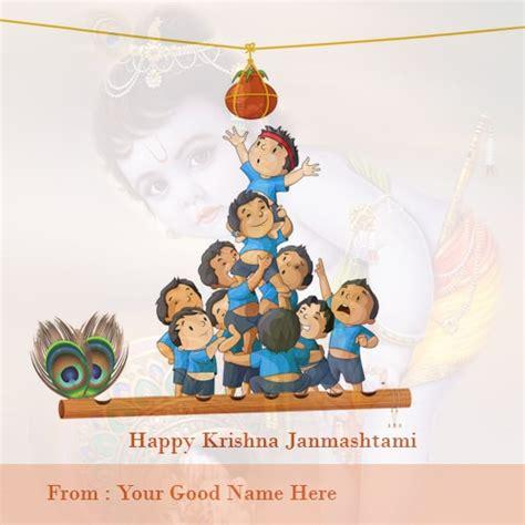 happy janmashtami  card   editing