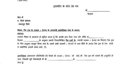 authorization letter gate pass indian satna sales area satna sidhi singrouli