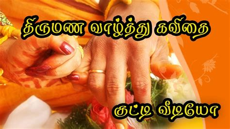 Wedding Wishes In Tamil by Wedding Wishes Anniversary Wishes Kutty Kavithai Kutty