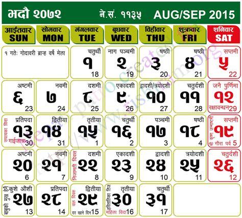 Nepali Calendar Nepali Calendar 2072 Baisakh Seterms