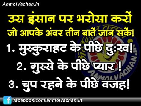 fb quotes in hindi fb status quotes in hindi image quotes at relatably com