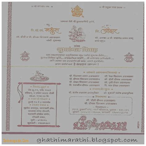 wedding invitation cards format in marathi wedding invitation unique marathi wedding invitation