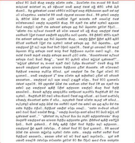 Hukana sinhala wala katha newhairstylesformen2014 com