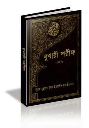 sahih bukhari banglaall parts