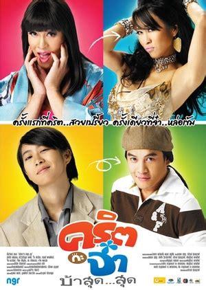 film thailand valentine gender benders male female body swap movies dramas