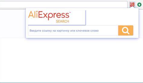 aliexpress image search 7 работающих хитростей для максимальной выгоды на aliexpress