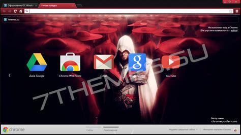 theme google chrome assassin s creed тема quot assassins creed brotherhood quot для google chrome