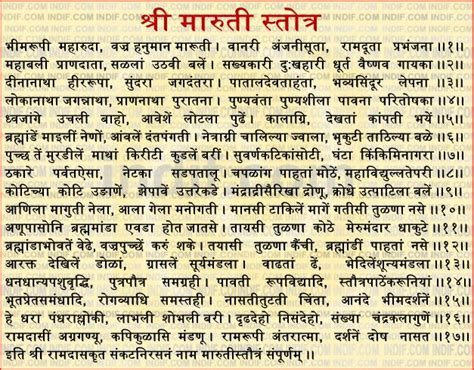 maruti stotra marathi mp3 maruti stotra in marathi श र म र त स त त र