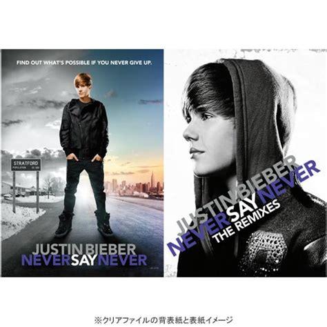 justin bieber never say never japaneseclassjp ネヴァー セイ ネヴァー
