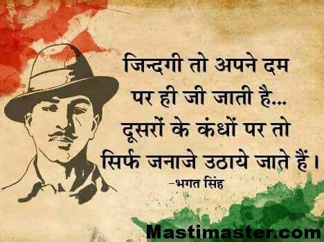 bhagat singh quote image mastimastercom