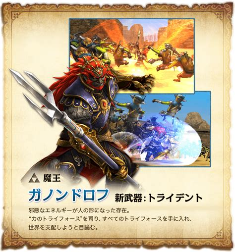 Kaset 3ds Hyrule Warriors Legends hyrule warriors legends website update linkle ganondorf s trident more perfectly nintendo