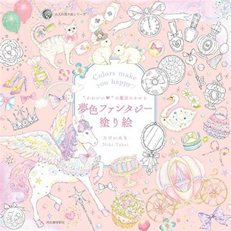 colors that make you happy colors make you happy colouring book vol 1 by miki takei