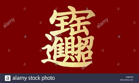 new year symbols for luck new year flat wording gold ingot means wish