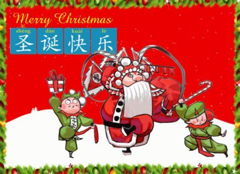 sheng  kuai le  chinese ecards greeting cards