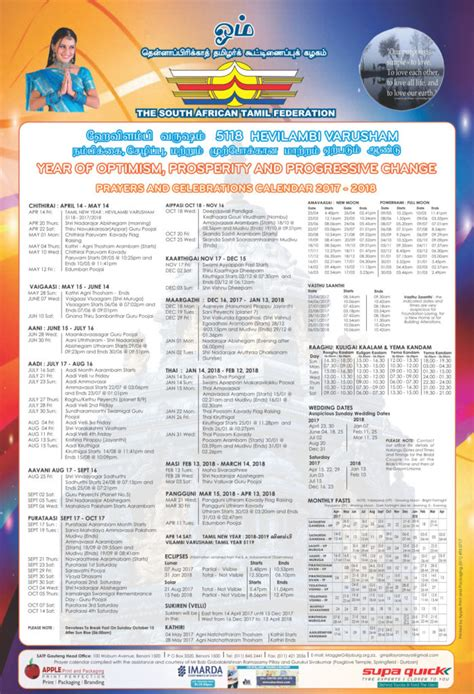 Botswana Calend 2018 South Hindu Calendar 2018 Indian Spice Adishakti