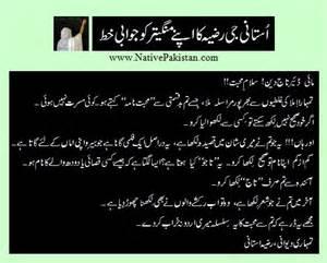 Break Letter Urdu letter to boyfriend funny letters in urdu amp punjabi humorous letters
