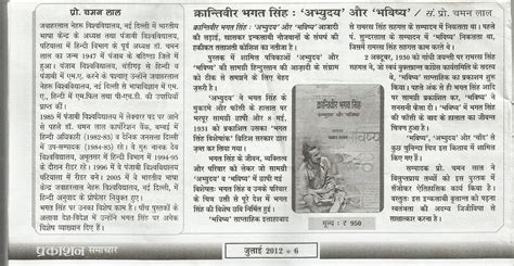 Bhagat Singh Essay by Bhagat Singh Study Chaman Lal My New Book On Bhagat Singh