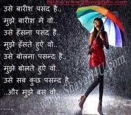 Hindi love shayari shayari dosti hindi bewafa in punjabi in english in