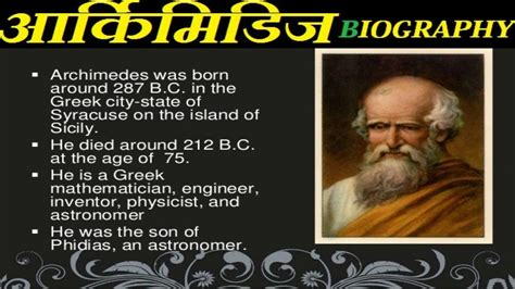 archimedes biography in hindi biography archimedes आर क म ड ज ज वन youtube